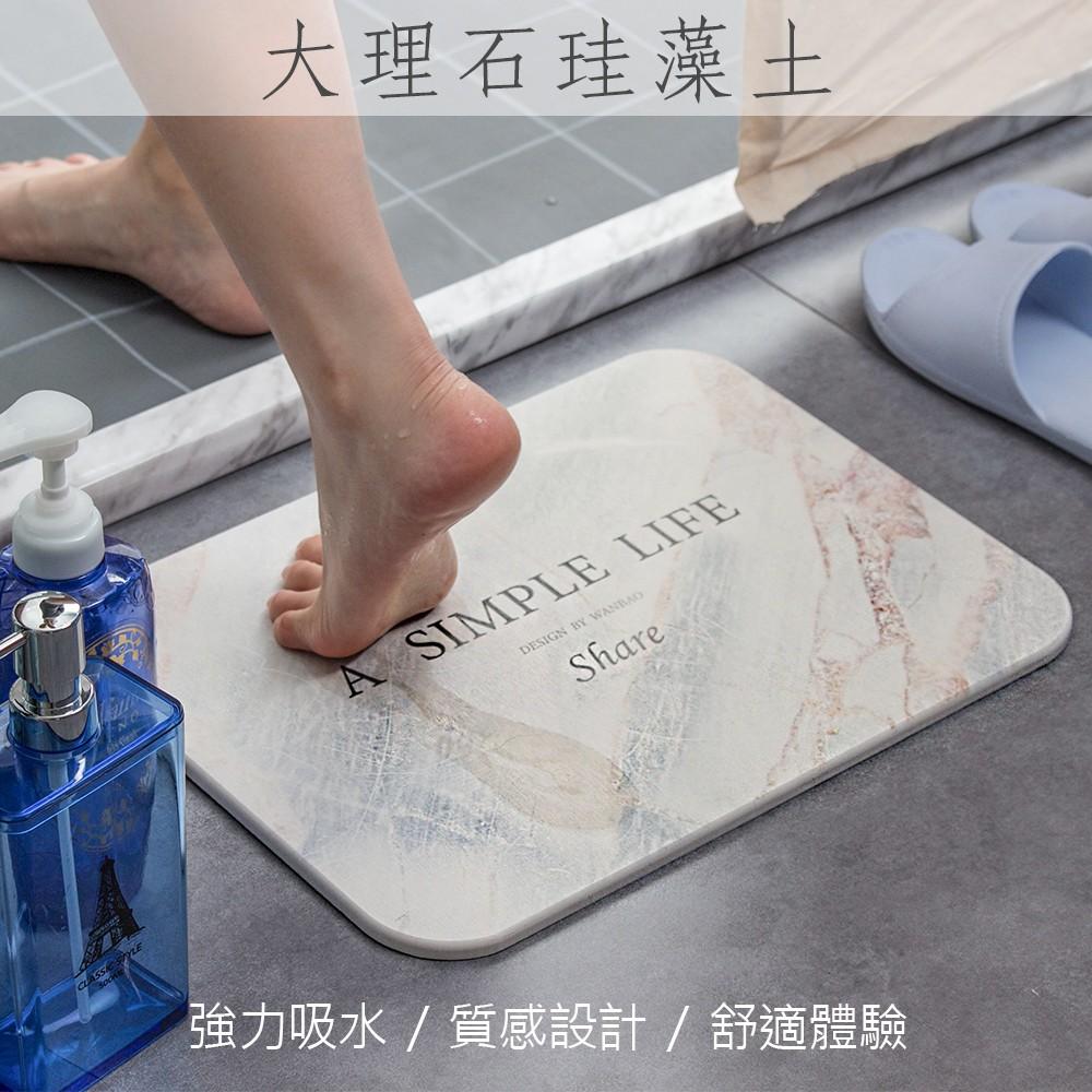 愛美百貨│大理石紋珪藻土矽藻土吸水地墊 腳踏墊 浴室墊 40X30cm
