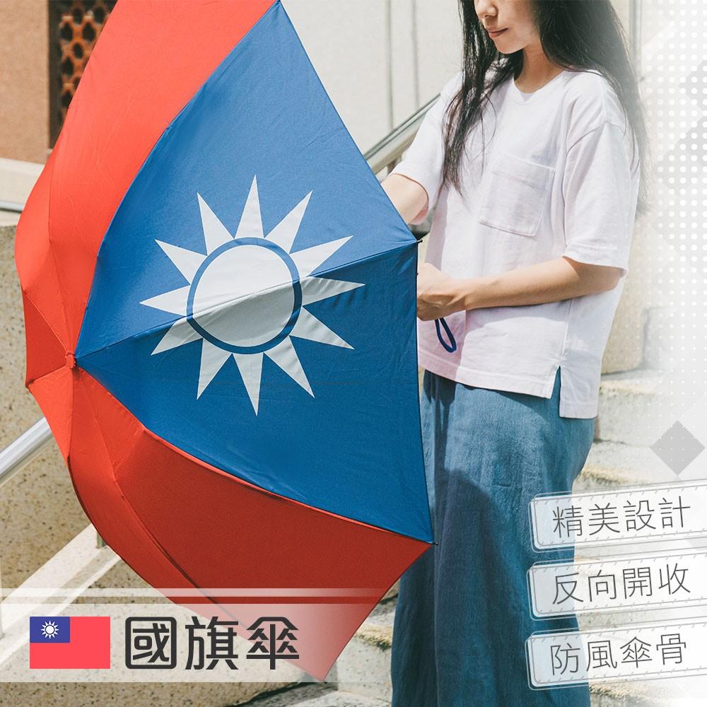 愛美百貨|反向開收國旗傘我愛TAIWAN傘 中華民國國旗傘