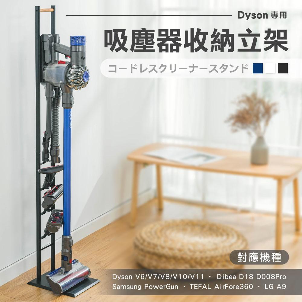 愛美百貨|第三代木柄質感直立式吸塵器收納架 Dyson 多機種適用