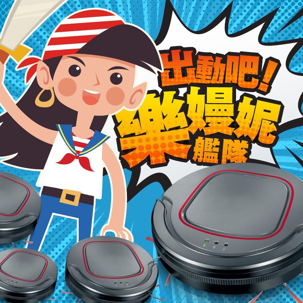 愛美百貨 【超值團購4入組】 樂嫚妮掃地機器人掃地+吸塵+擦地3合1台灣製285G
