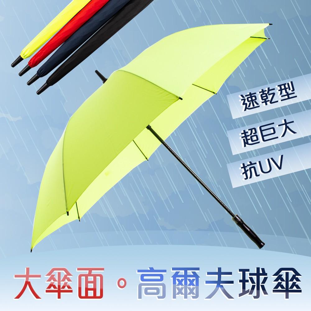 愛美百貨|61吋巨型速乾高爾夫傘雨傘 155CM大傘面