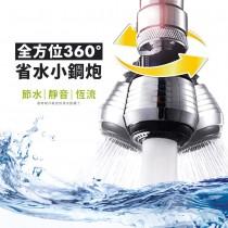 愛美百貨│360度兩段式省水增壓小鋼炮 水龍頭起泡器 節水器 過濾頭 萬用轉接頭
