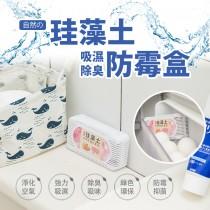 愛美百貨│(現貨+預購)珪藻土芬芳香氣防霉防潮 除溼 除濕盒 防臭盒