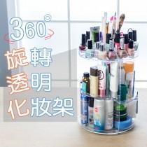 愛美百貨│360度大容量透明旋轉造型化妝收納架 壓克力保養品置物盒 桌上型彩妝展示架