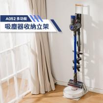 愛美百貨│第四代多功能直立吸塵器立架 掃地機器人收納架 Dyson 多機種適用