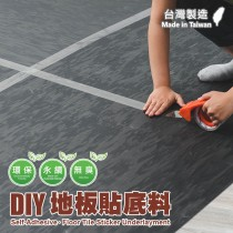 愛美百貨|台灣製造 樂嫚妮DIY地板貼片用底料 單片