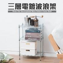 愛美百貨│樂嫚妮 三層電鍍波浪架 置物架 收納架 台灣製造