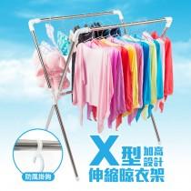 愛美百貨│(預購)韓版加高設計不鏽鋼X型伸縮晾衣架 曬衣架