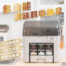 愛美百貨|樂嫚妮多功能調味料收納盒 G075