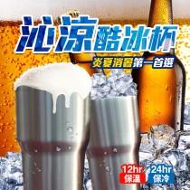 愛美百貨│不鏽鋼 酷冰杯 不銹鋼 保冷杯 啤酒杯 手搖杯保溫杯 保溫瓶 890ml