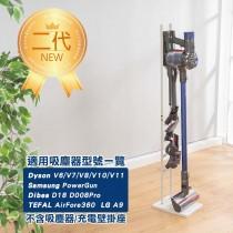 愛美百貨|二代直立式吸塵器收納立架 Dyson適用V7 V8 V10 V11型號