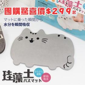愛美百貨│可愛胖貓咪造型 可降解甲醛超吸水珪藻土(矽藻土)地墊 7色可選