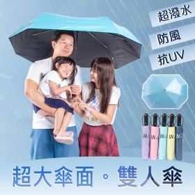 愛美百貨 | 親子雙人抗UV長型傘面自動開收傘