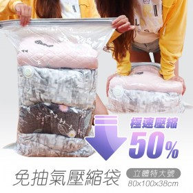 愛美百貨|免抽氣壓縮袋收納袋立體特大號 80x100x38公分