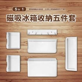 愛美百貨│磁吸式冰箱收納5件組