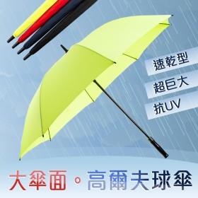 愛美百貨 | 61吋巨型速乾高爾夫傘雨傘 155CM大傘面