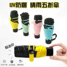 愛美百貨│抗UV防曬雨傘 晴雨三折傘 迷你傘 黑膠傘 口袋傘