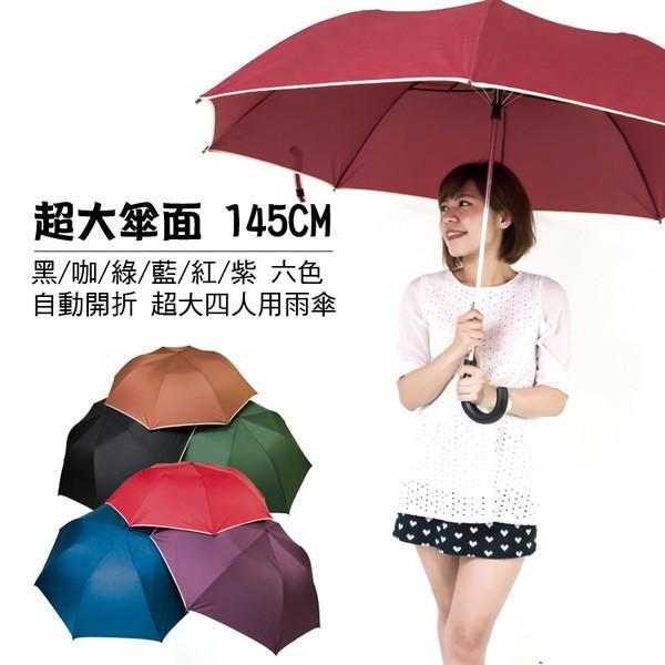 愛美百貨 超大自動開折四人用彎把雨傘 自動傘(傘面145CM)