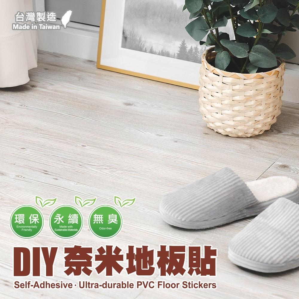 愛美百貨 台灣製造DIY奈米地板貼24片裝 拼裝地板 Q037-24