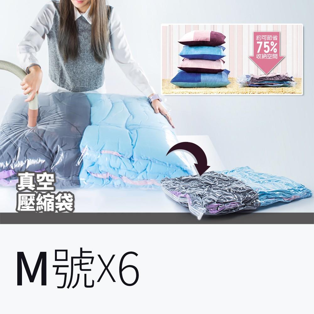 愛美百貨│抽氣式真空壓縮收納袋 6件組(M號*6)