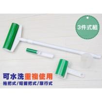 愛美百貨│水洗式黏毛滾輪3件組 (新型TPR黏膠/黏性強/無毒無味)