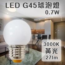 愛美百貨|樂亮LED照明燈泡 G45球泡0.7W E27 CNS認證 節能 省電燈泡 白光 黃光 暖光 球泡燈 U018
