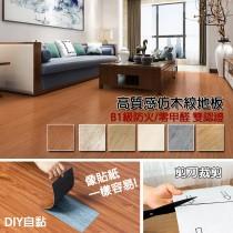 愛美百貨|限時下殺↘仿木紋地板貼片 PVC塑膠地板 巧拼 防滑耐磨 可自由裁切 單片
