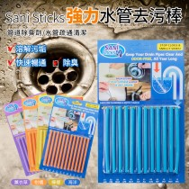 愛美百貨│Sani Sticks 神奇強力水管疏通棒 排水管清潔除臭疏通劑 B010