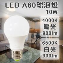 愛美百貨|樂亮LED照明燈泡 A60球泡10W 4000K暖光/6500K白光 CNS認證 節能 省電燈泡 U020