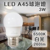 愛美百貨|樂亮LED照明燈泡 A45球泡3W 6500K 白光 260lm CNS認證 節能 省電燈泡 U019