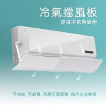 愛美百貨|免工具空調出風口導風板 冷氣檔風板 冷氣擋板 壁掛冷氣機適用 U008