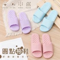 愛美百貨|樂嫚妮圓點防水按摩浴室拖鞋 N011