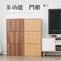 愛美百貨|樂嫚妮 多功能木紋質感三門櫃 A097