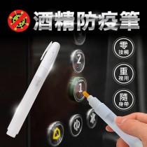 愛美百貨 樂嫚妮 酒精防疫筆 可重複使用 免接觸 消毒筆 防疫小物 B056