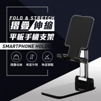 愛美百貨|樂嫚妮 摺疊伸縮平板手機支架 O016
