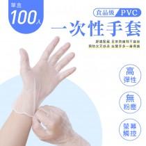 愛美百貨|樂嫚妮 PVC一次性手套100入/盒 家事 清潔 餐飲 工作皆適用 S035