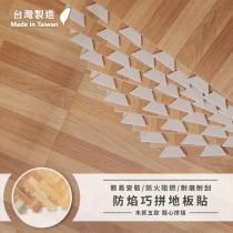 愛美百貨|台灣製 樂嫚妮防焰巧拼地板貼片 泡棉仿木紋地板爬行墊9片/盒 Q040