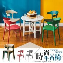 愛美百貨 樂嫚妮時尚牛角椅 餐椅 休閒椅 塑膠椅A131