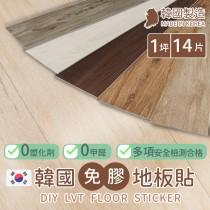 愛美百貨 韓國製造免膠地板貼1坪14片 零塑化劑 0甲醛 Q045