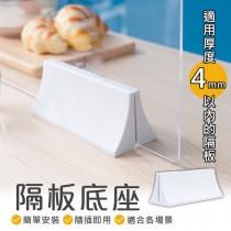 愛美百貨|樂嫚妮 隔板用底座 適用4mm內 Z020