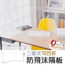 愛美百貨 樂嫚妮 三面式可凹折防飛沫隔板 贈一捲無痕雙面膠條 Z019