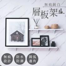 愛美百貨|樂嫚妮 時尚質感無痕純白層板架 A161
