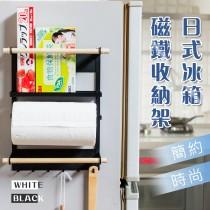 愛美百貨|日式冰箱磁吸收納架 紙巾架 掛架 調味瓶架 收納架 紙巾架 G031