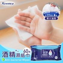 愛美百貨 肯尼士 酒精濕紙巾60抽/包 酒精擦巾 濕巾 台灣製造 B042