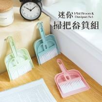 愛美百貨|迷你掃把畚箕組 桌上型掃把組 掃除用具 掃把 畚箕 畚斗 小掃把 B024