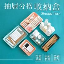 愛美百貨 樂嫚妮彩漾抽屜分格收納盒 L號/M號/S號 I059
