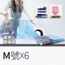 愛美百貨 抽氣式真空壓縮收納袋 6件組(M號*6)
