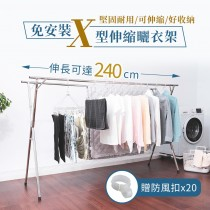 愛美百貨|樂嫚妮 免安裝X型伸縮曬衣架(贈防風扣20入) J038