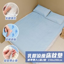 愛美百貨|樂嫚妮標準乳膠涼蓆床枕墊組-1床2枕 D017
