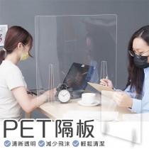 愛美百貨 限時下殺↘樂嫚妮 防疫隔板PET隔板 櫃台/辦公室/餐廳/銀行適用 Z017